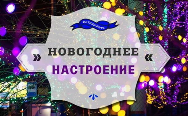 Новогоднее настроение: подводим итоги!