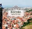 Косово. Частично признанное государство