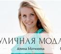 Алина Матюхина, 21 год