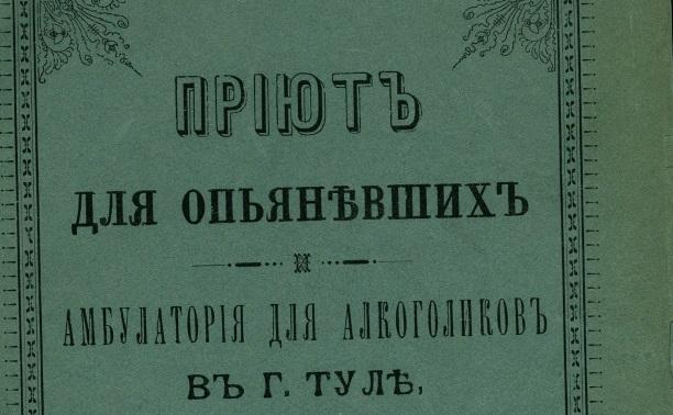 19 сентября: Клиенты тульского вытрезвителя выпивали 40 бутылок пива в сутки
