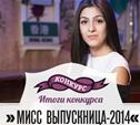«Мисс Выпускница – 2014»: Поздравляем победительницу!