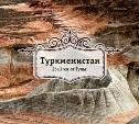 Красота и гостеприимство Туркменистана