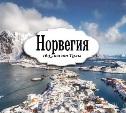 Норвежское автопутешествие. Часть вторая