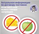Актуальная информация по договору поставки: если ввоз или вывоз товара запрещен