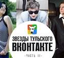 Звезды тульского ВКонтакте. Часть 2