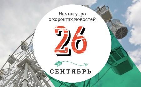 26 сентября: Свадьба в супермаркете и ангелы Санкт-Петербурга