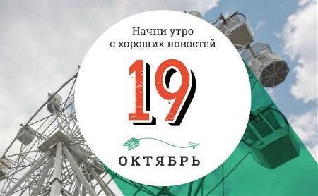 19 октября: парк развлечений на нефтяной вышке и первый чемпионат мира по игре с воздушным шариком