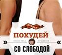 """Похудей со """"Слободой"""": поздравляем победителей!"""