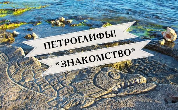 Севастопольские петроглифы