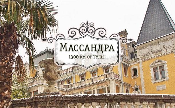 Массандра. Крым
