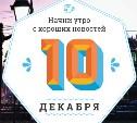 """10 декабря: GoPro в космосе, """"Око Саурона"""" в Москве и рептилоиды в Туле"""