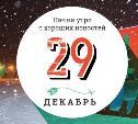 29 декабря: 10 фильмов для новогоднего настроения и малыш Йода, который любит слушать гитару