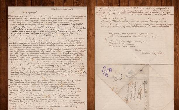 Дневники войны. Письмо Георгия Хмелева