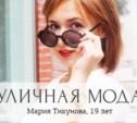 Мария Тикунова, 19 лет