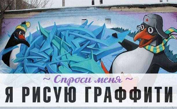 Спроси меня: Я рисую граффити