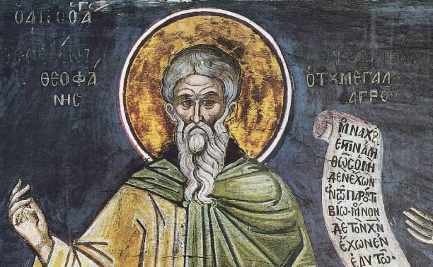 Преподобный Феофан Исповедник, Сигрианский