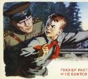 23 апреля: бдительность пионера из Кимовска