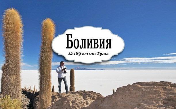 По загадочной земле инков. Боливия