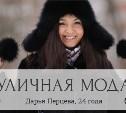 Дарья Перцева, 24 года