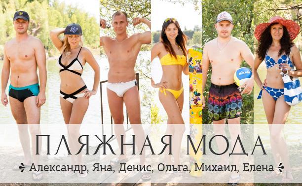 Пляжная мода: Александр, Яна, Денис, Ольга, Михаил, Елена