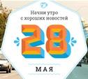 28 мая: Тульские креативщики - просыпайтесь и радуйте народ!