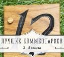 12 лучших комментариев: 2 - 8 марта