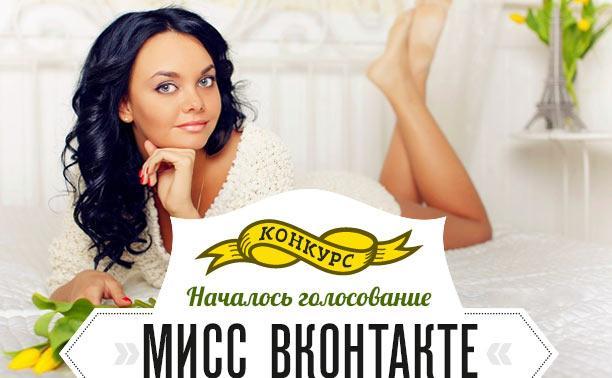 Мисс Июль ВКонтакте: Началось голосование!