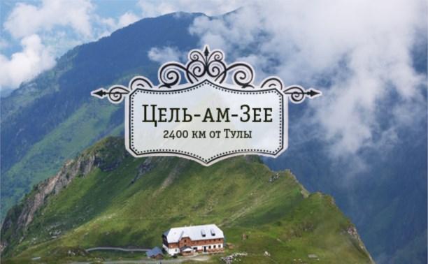 Цель-ам-Зее. Австрия
