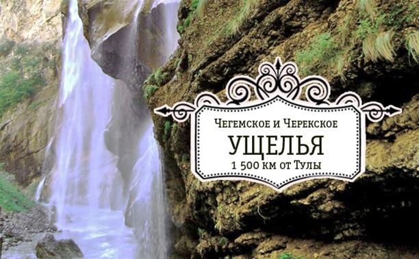В плену ущелий Кавказа