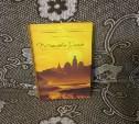 """Книга """"Путешествие домой"""" - Радханатха Свами"""