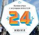 24 июня: Бумажное метро, коты в Сбербанке и селфи-башня
