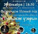 """ВНИМАНИЕ: Концерт """"Тульских узоров"""" состоится            20 ДЕКАБРЯ!!!"""