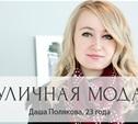 Даша Полякова, 23 года, RJ