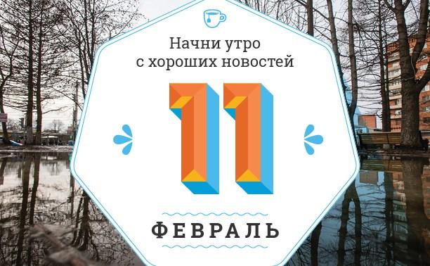 11 февраля: Сын Севастополь, пылесос-убийца и совий тектоник