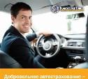 Добровольное автострахование – что нужно знать?