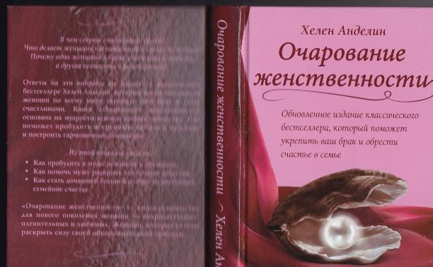 Очарование женственности. Книга