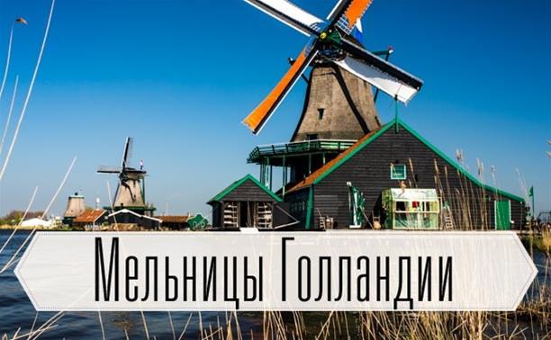 Мельницы! Родом из Голландии