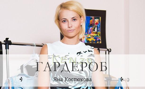 Гардероб: Яна Костюкова