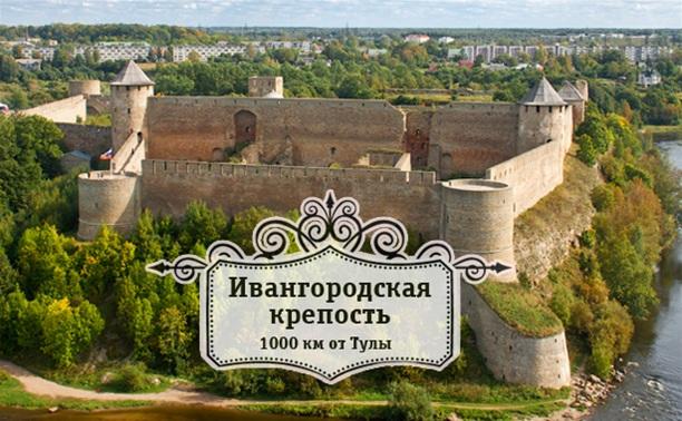 Две твердыни. Ивангородская и Нарвская крепости.