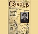Похороните меня за плинтусом / Павел Санаев