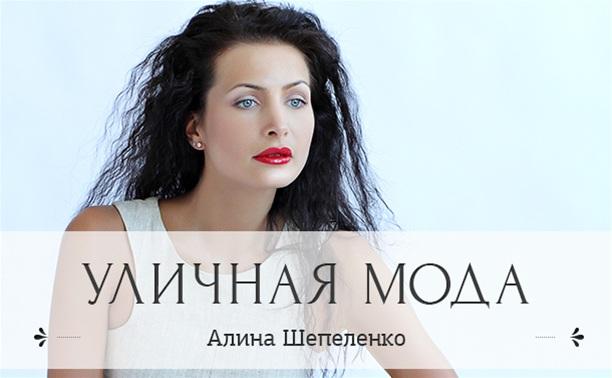 Алина Шепеленко