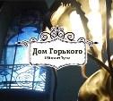 Дом Горького в Москве