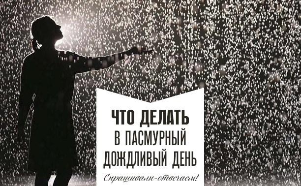 Что делать в пасмурный и дождливый день?