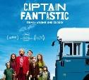 Капитан Фантастик (США, 2016)