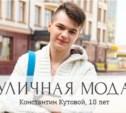 Константин Кутовой, 18 лет