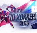 Чемпионат Мира по Хоккею. Москва 2016.