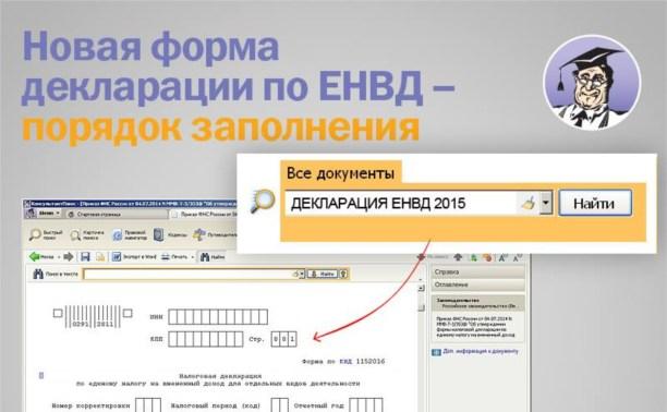 Новая форма декларации по ЕНВД – порядок заполнения