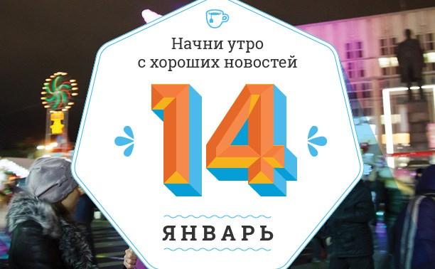 """14 января: Марафон """"Королевы Красоты"""" и городской сноубординг"""