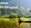 Шри-Ланка от  30 000 рублей