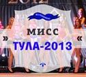Мисс Тула 2013: голосование на портале стартовало!